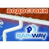 Водосточная система RAINWAY 130 белая