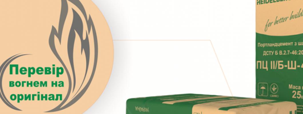 Цемент М400 Кривой Рог - как отличить оригинал от подделки