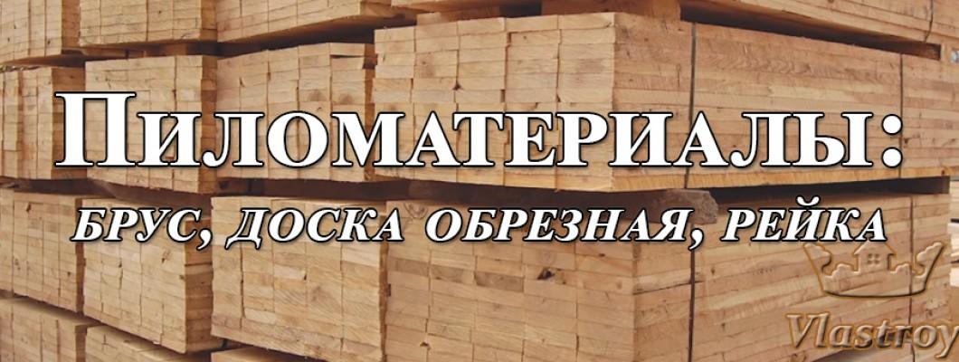 Брус, доска, рейка деревянные – пиломатериалы для строительства и не только