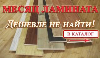 Ламинат 32, 33 класса по низким ценам купить в Запорожье