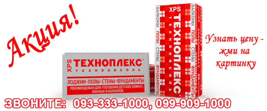 Пенополистирол купить в Запорожье