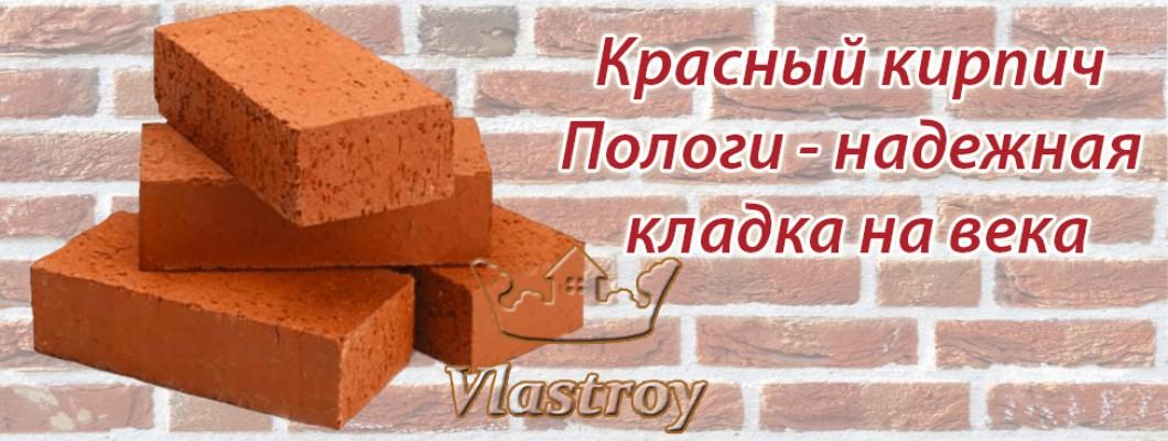 Кирпич красный рядовой керамический М 200 Пологи купить в Запорожье с бесплатной доставкой.
