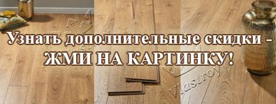 Скидки на ламинат в Запорожье, Украине
