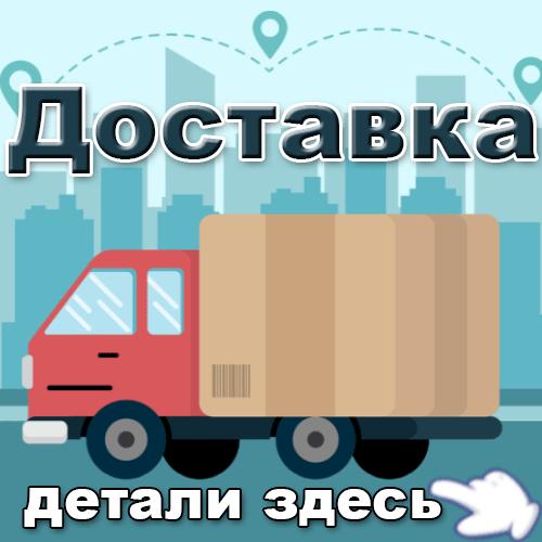 Доставка стройматериалов по Запорожью, Украине