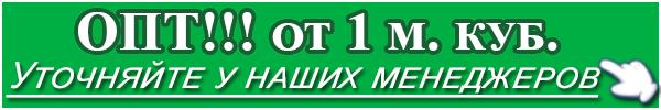 Пенопласт оптом купить в Запорожье