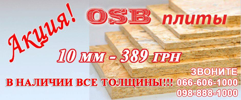 Акционная цена на ОСБ плиты в Запорожье