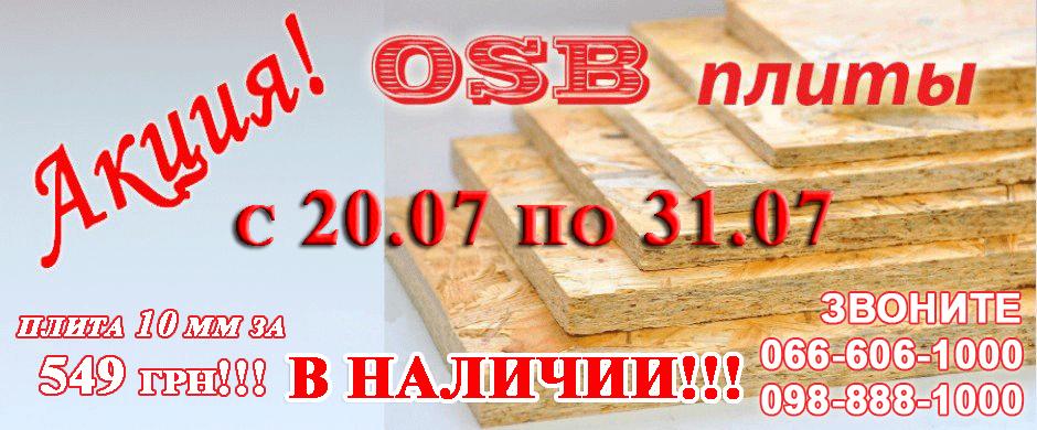 Акционная цена на ОСБ плиты 10 мм в Запорожье